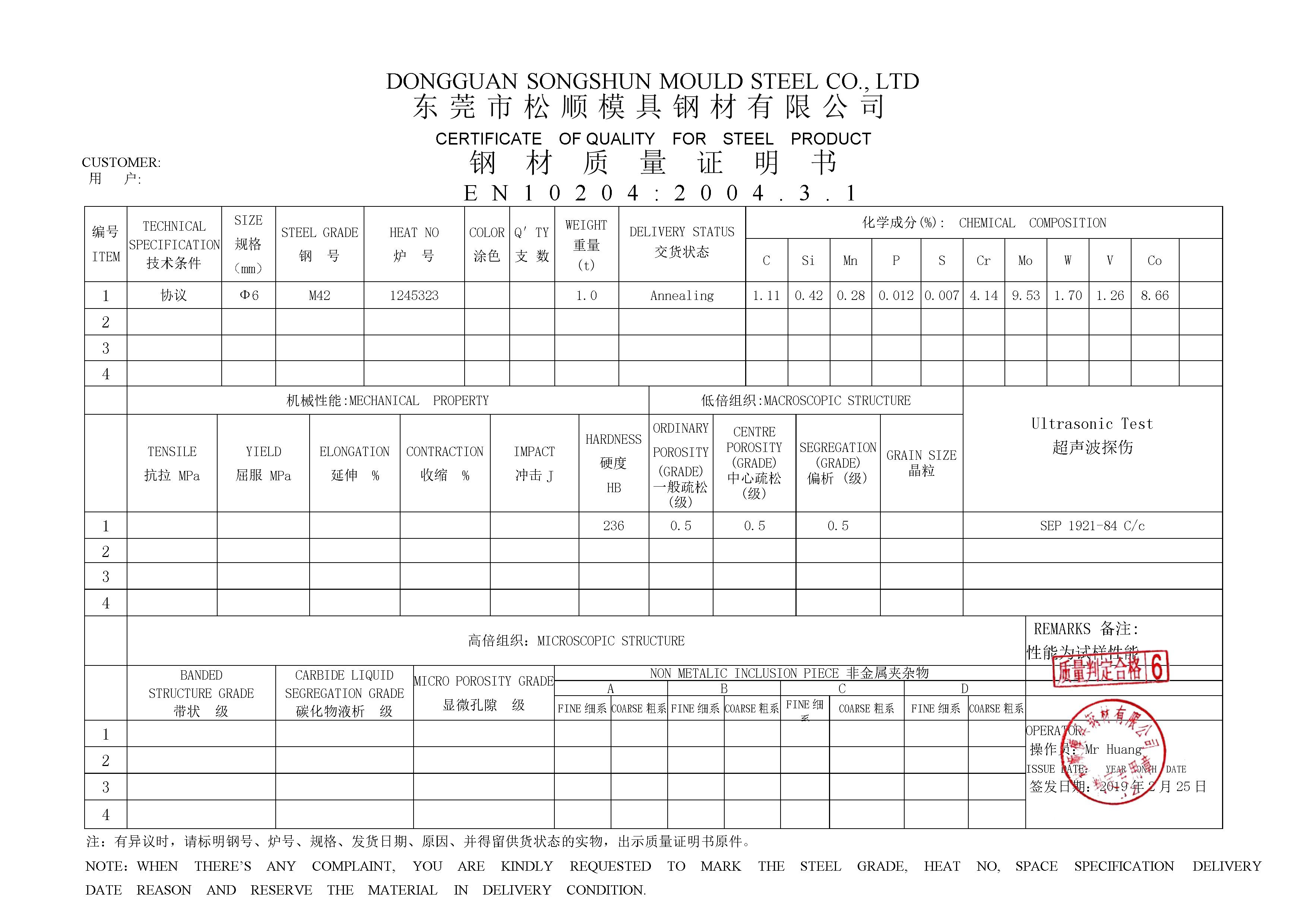 M42 steel quality certificate