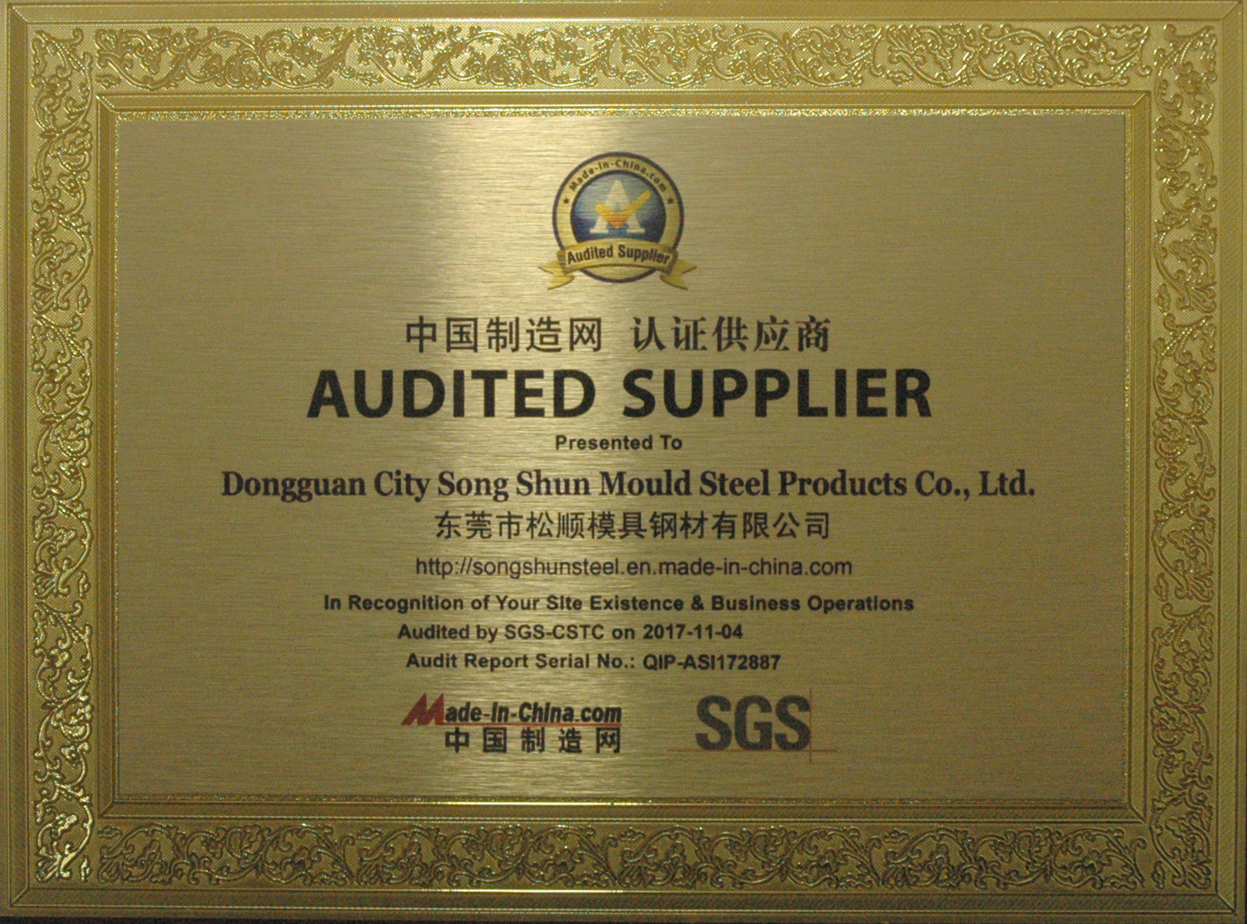 Songshun Steel Certification2